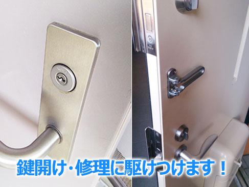 鍵開け・鍵の修理